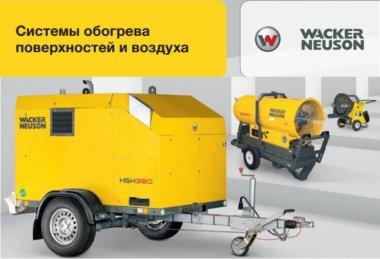Системы обогрева поверхностей и воздуха Wacker Neuson